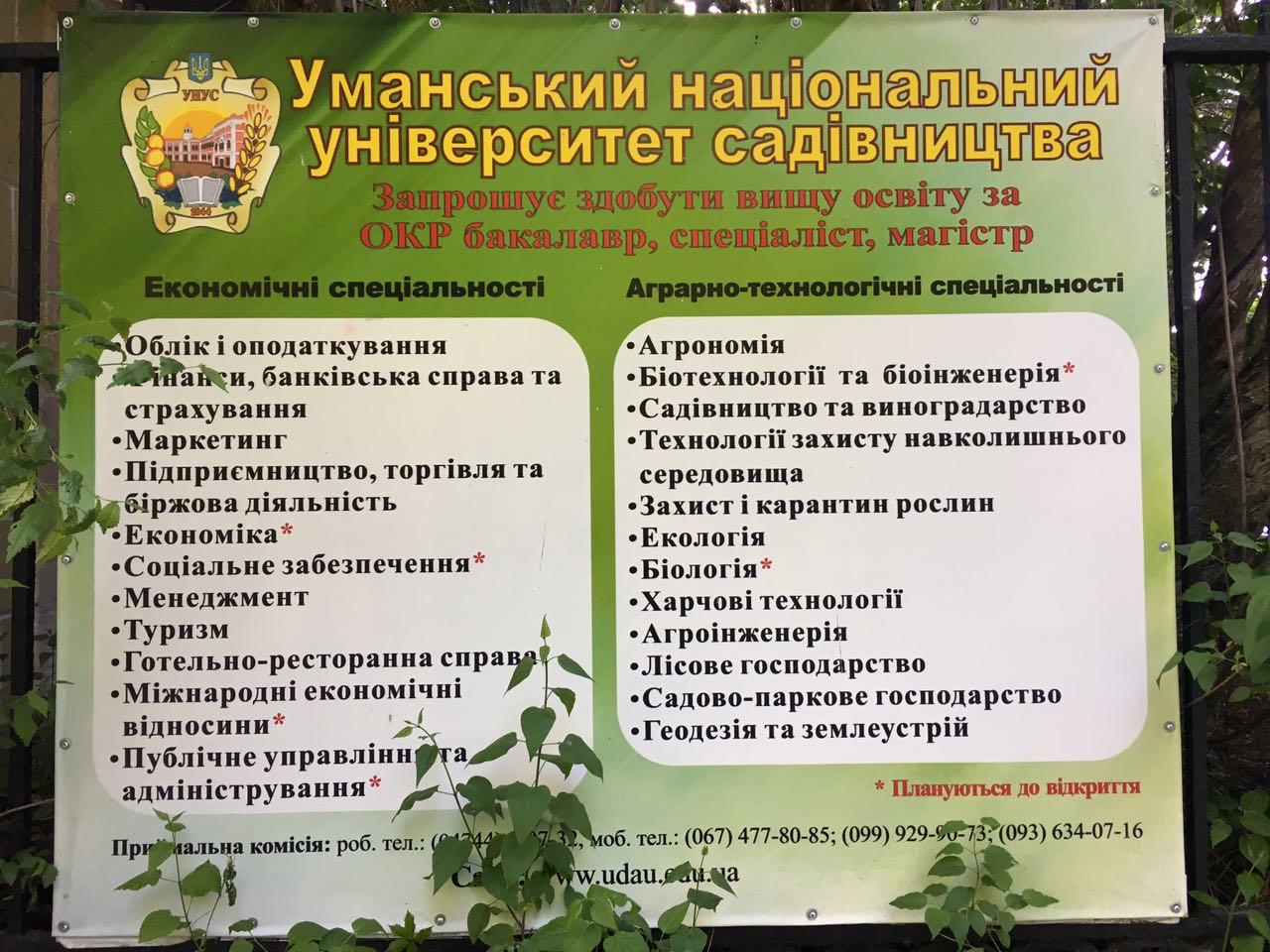 Ukrayna üniversiteleri, ukrayna'da üniversite gezisi 2017
